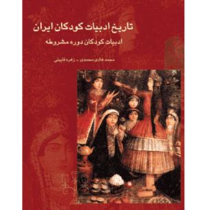 تاریخ ادبیات كودكان ایران جلد ۳