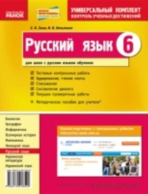 Російська мова для шкіл з російською мовою навчання