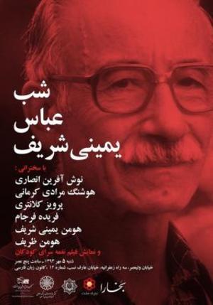 شب عباس یمینی شریف، شاعر کودکان!