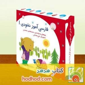 فارسی آموز نخودی ۱