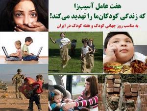 هفت عامل آسیب زا که زندگی کودکان ما را تهدید می کند!