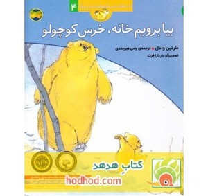 http://hodhod.com/biya-beravim-khane-khers-koocholo.html