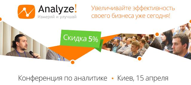 Приглашаем на конференцию Analyze!
