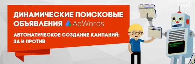 Преимущества и недостатки dynamic search ads